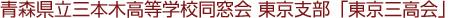 青森県立三本木高等学校同窓会東京支部「東京三高会」