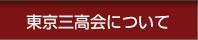 東京三高会について