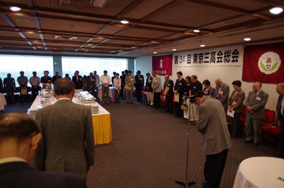 同窓会物故者と東日本大震災で亡くなった方々に黙祷。