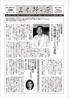 会報「三木野ヶ原」第26号(2009/6/1)