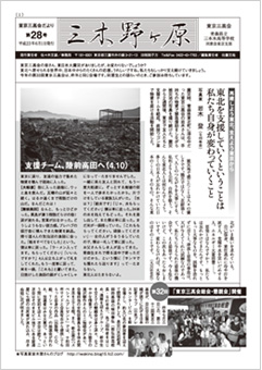 会報「三木野ヶ原」第28号(2011/6/1)