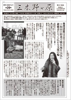 会報「三木野ヶ原」第29号(2012/6/1)
