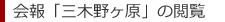 会報「三木野ヶ原」の閲覧