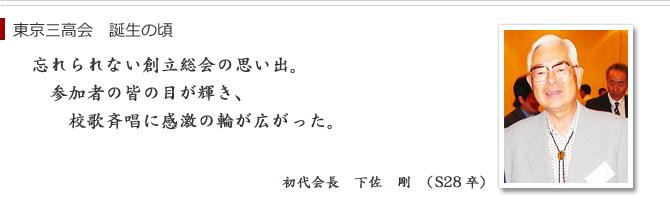 東京三高会 誕生の頃