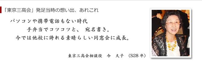東京三高会発足当時の思い出、あれこれ