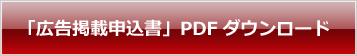 「広告掲載申込書」PDFダウンロード