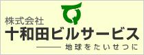 十和田ビルサービス
