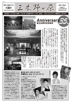 会報「三木野ヶ原」第30号(2013/6/1)