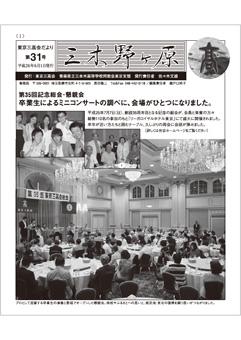 会報「三木野ヶ原」第31号(2014/6/1)