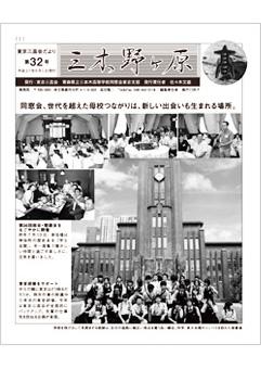 会報「三木野ヶ原」第32号(2015/6/1)
