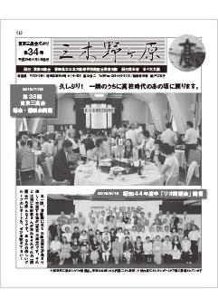 会報「三木野ヶ原」第34号(2017/6/1)